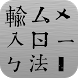 TaigIME (old version) by Pierre Magistry - 阿石