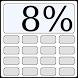 消費税8%電卓 by Blacksmith DoubleCircle