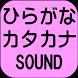 ひらがなとカタカナの学習+SOUND by yasu0320