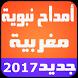أمداح نبوية مغربية by DevEom