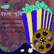 Bangla Movies সুপারহিট সিনেমা by Droid.World.UK Ltd.