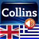 English<>Greek Mini Dictionary by MobiSystems
