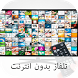 تلفاز بدون انترنت SIMULATOR by Pushapp