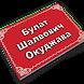 Булат Шалвович Окуджава by Узнайте о ...