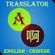 Chinese-English Translator by Caliber Apps