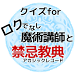 クイズforロクでなし魔術講師と禁忌教典/アニメ問題 by HakoyaWork