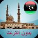 مواقيت الصلاة ليبيا بدون نت by BesTools