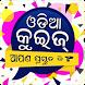 Odia Odisha Quiz by OdiaWeb Network
