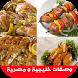 وصفات طبخ رمضان 2017 by RamadanApps