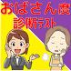 「おばさん度」診断 by useful.com