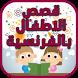 قصص الاطفال بالفرنسية بدون انترنت by أروع تطبيقات 2018