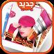 كتابة على الصور بالخط العربي by linanaapps