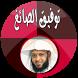 توفيق الصائغ قرآن كامل بدون نت by قرآن كريم كامل بدون انترنت