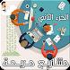 مشاريع مربحة - الجزء الثاني by Daroum Dev