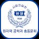 한양대학교 원자력공학과 총동문회(각 산하포함) by shuvic