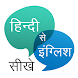 Learn English from Hindi by Latest Study