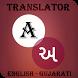 Gujarati-English Translator by Caliber Apps