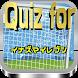 Quiz for『イナズマイレブン』500問