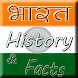 भारत History & Facts by Daily 1 App