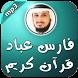 قرآن كامل بصوت فارس عباد by تطبيقات اسلامية جديدة