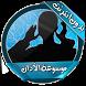 موسوعة الأذان بدون انترنت by إسلاميات بدون انترنت