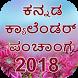 Kannada Calendar panchagam 2018 by INDP Games & Apps