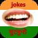 jokes hindi चुटकुले हिंदी by appsjokes