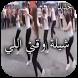 شيلة وقتي اللي حطني by Devabou