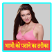 Bhabhi Kaise Pataye New Tips by Hindi Labs