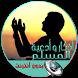 أدعية و أذكار المسلم (صوتية) by zumbapps