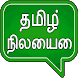 All Tamil Status by Jayu Jayu