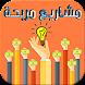 مشاريع مربحة - الجزء الأول by Daroum Dev