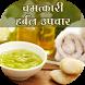 Chamatkari harbal upchar by Odigo Apps