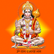 1008 names of lord Hanuman by ting ting tiding apps