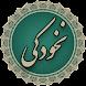 دعای شیخ نخودکی-بهتر از کیمیا by GROUPSAMEN