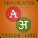 Hindi-English Translator by Caliber Apps