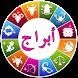 توقعات الابراج 2017 by 2017 new app