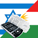 Hebrew Kurdish Dictionary by Bede Products
