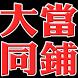 大同汽車借款 by 環球網路有限公司