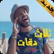 ثلاث دقات - جديد أبو و يسرا by Blomdev
