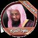 الشريم القرآن كاملا دون انترنت by إسلاميات بدون انترنت