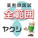 薬剤師国家試験対策問題集-全範囲- by Bloom Co.Ltd