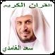 القران الكريم بصوت سعد الغامدي by HaffoudPro