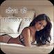 औरत काे बेड़ पर कैसे उत्त्तेजित करे by Hot Masala Aps