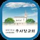 아산 주사랑교회 by 애니라인(주)