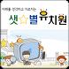 샛별유치원(남양주 유치원) by 에스아이소프트(sisoft)