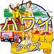 ハワイ旅行豆知識クイズ雑学から一般常識まで学べる無料アプリ by donngeshi131