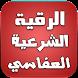 الرقية الشرعية كاملة - العفاسي by Al-Quran