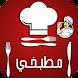 مطبخي by Daroum Dev
