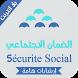 دليل الضمان الاجتماعي بالمغرب by MayDevs